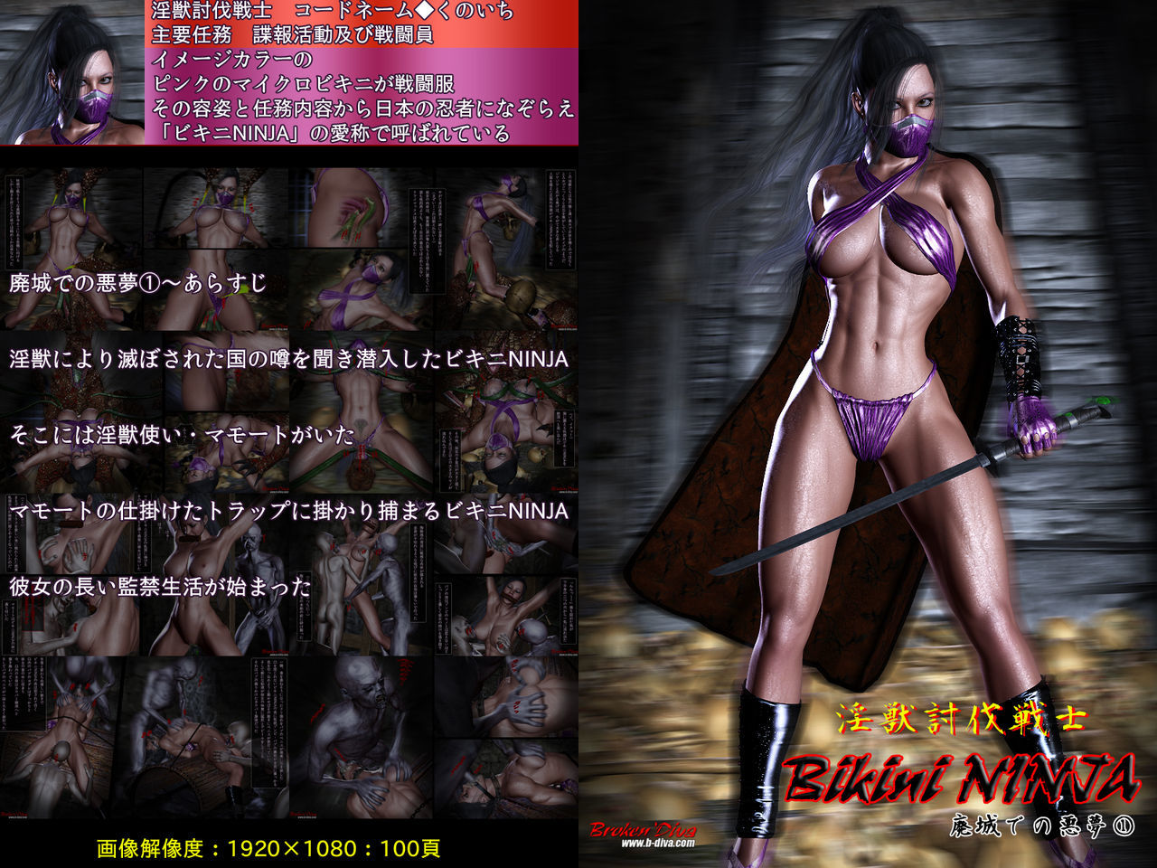 Beastslayer Bikini NINJA - Highland dress sporran wide a difficulty Profligate Ch�teau