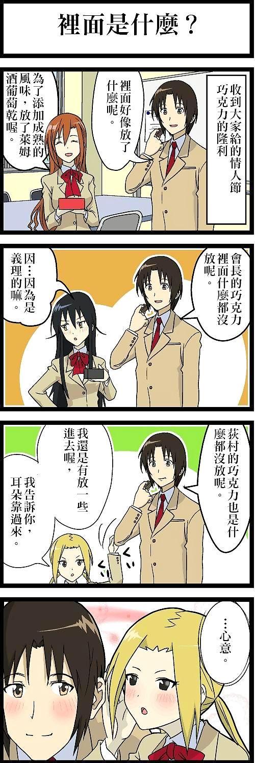 Seitokai Yakuindomo 4koma