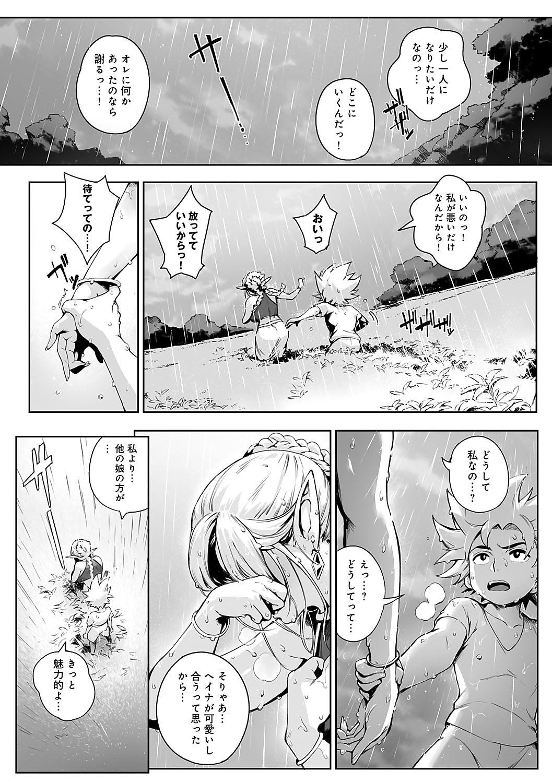 Torokase Height - attaching 6